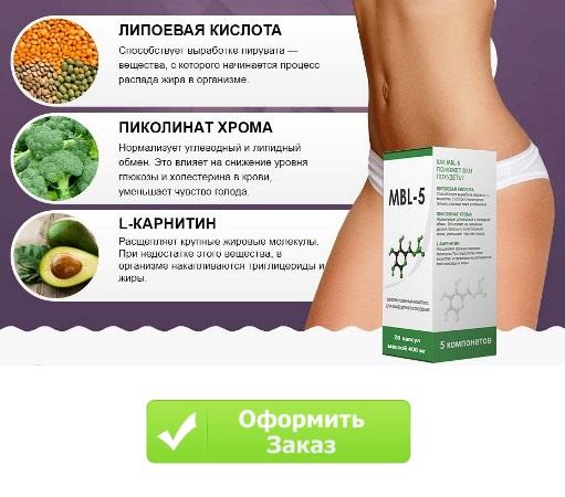 Как заказать green light таблетки для похудения из сша